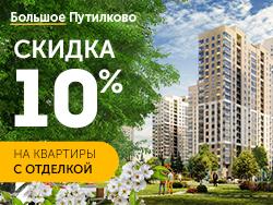 ЖК «Большое Путилково» Квартиры от 2,7 млн руб.